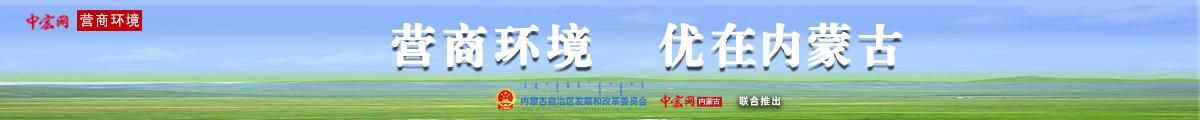 营商环境优在内蒙古
